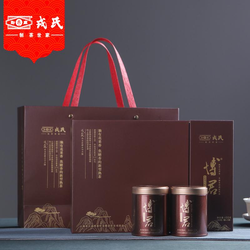 勐庫戎氏2019年博君 熟茶 罐裝 100克