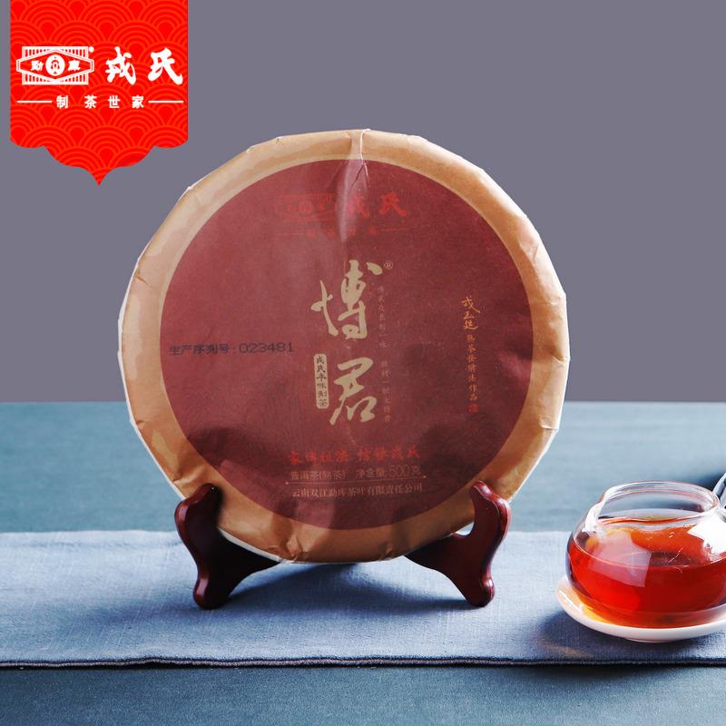 勐庫戎氏2019年博君 熟茶餅茶 500克 不帶木盒