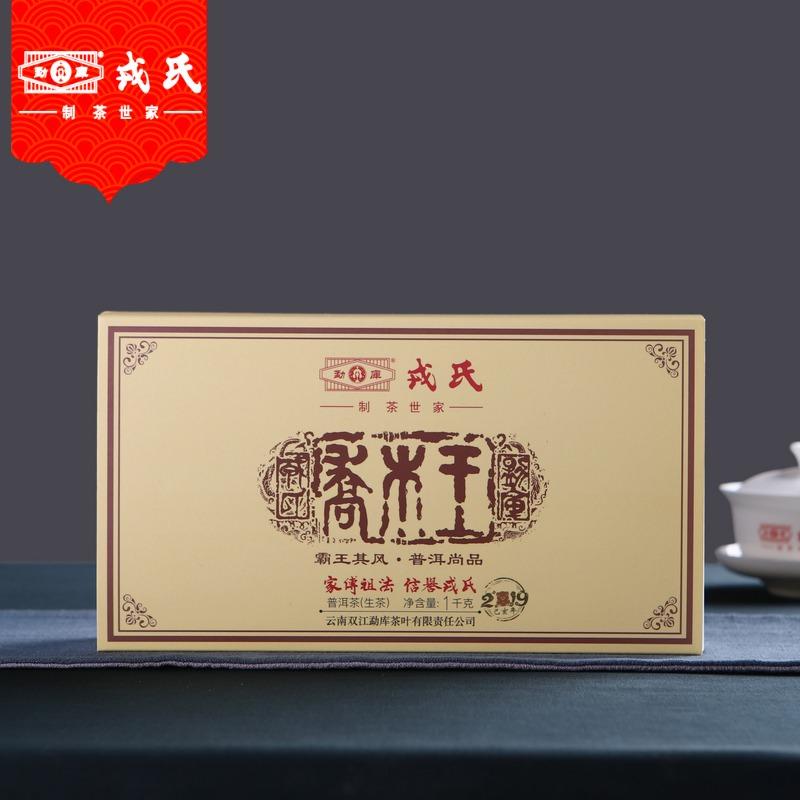 云南2020 临沧茶 2020欧洲杯2019年乔木王砖茶 ds 1000克