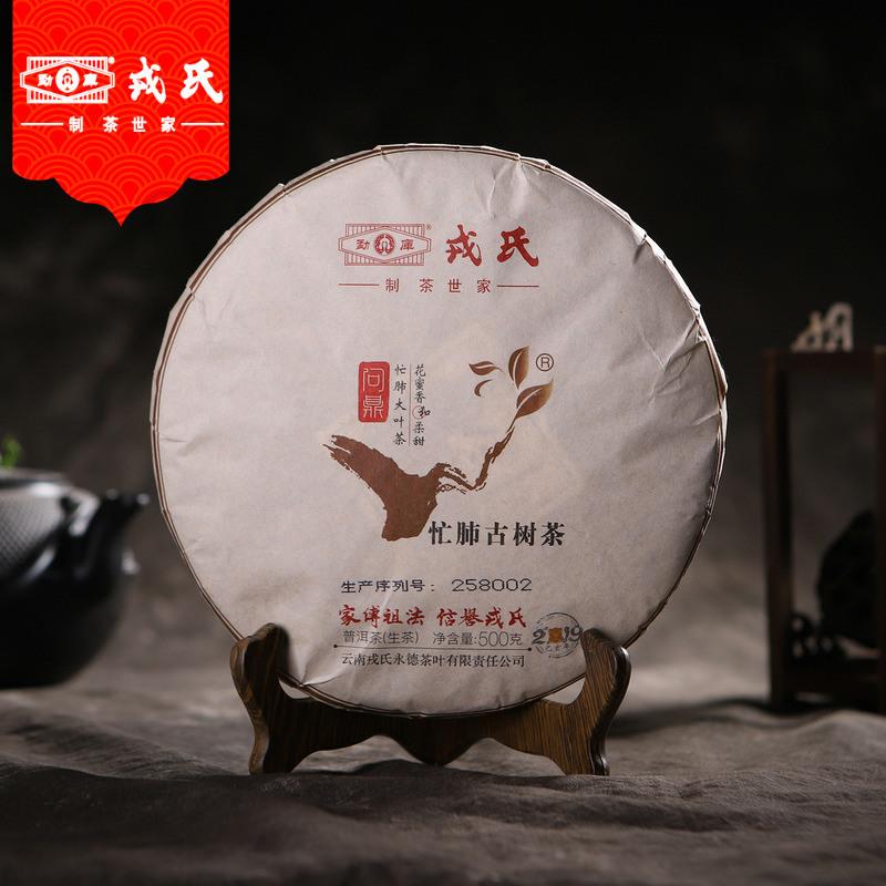 云南普洱茶 臨滄茶 勐庫戎氏2019年問鼎-忙肺古樹 普洱生茶 500克