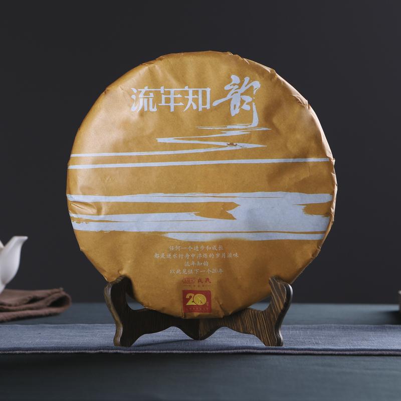 勐庫戎氏創牌20周年紀念茶2019年流年知韻 普洱生茶500克
