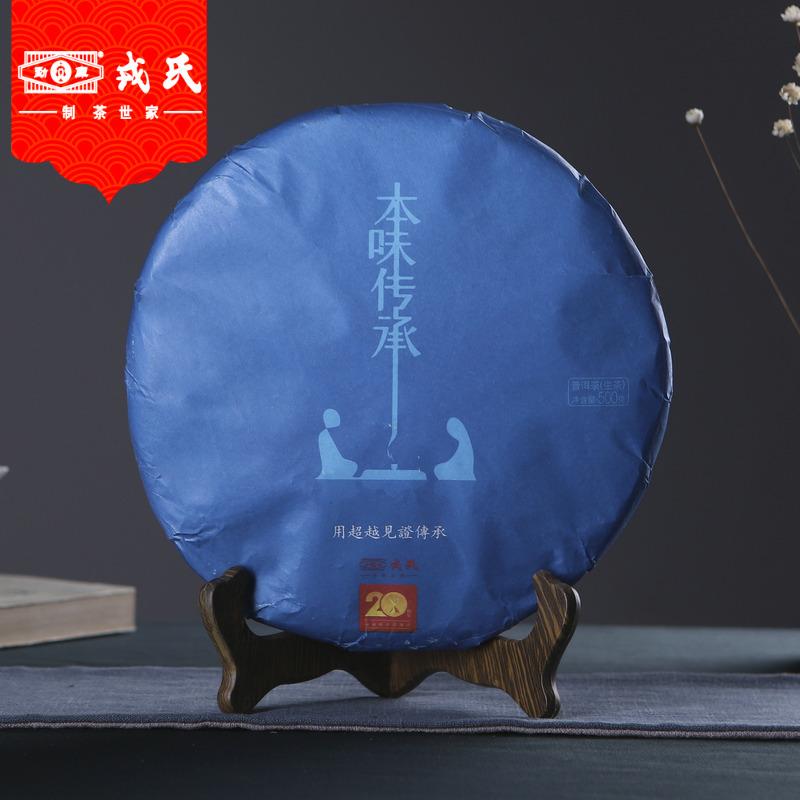 勐庫戎氏創牌20周年紀念茶2019年本味傳承 普洱生茶500克