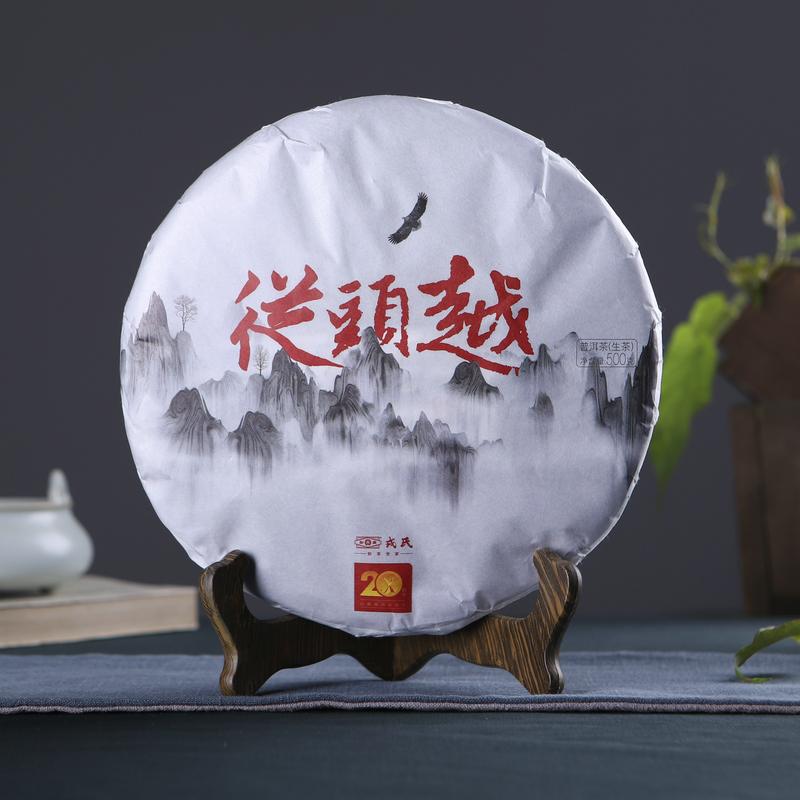 勐庫戎氏創牌20周年紀念茶2019年從頭越 普洱茶生茶500克