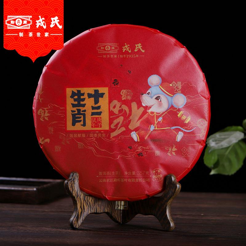勐库戎氏2020年十二生肖-庚子鼠年纪念茶饼普洱生茶357克