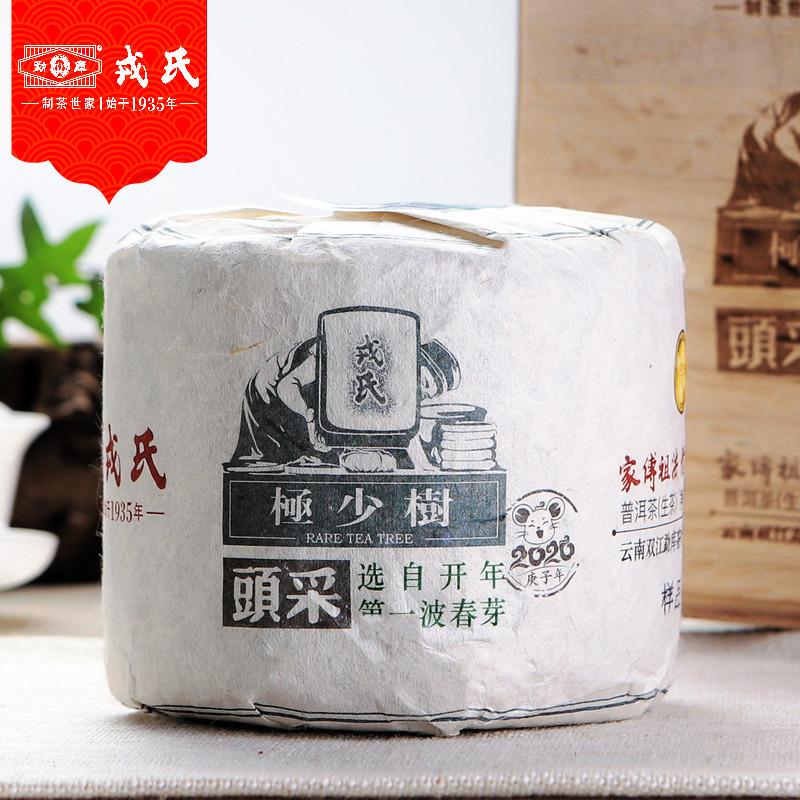 勐庫戎氏2020年極少樹頭采普洱茶生茶春茶禮盒茶 600克