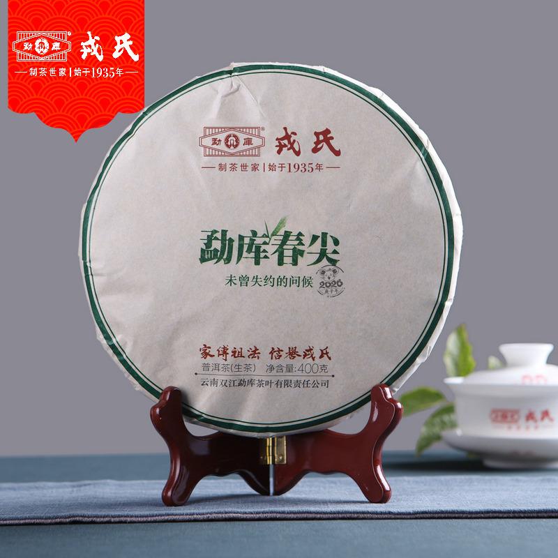 【新品】勐庫戎氏2020年勐庫春尖 普洱茶 生茶 400克