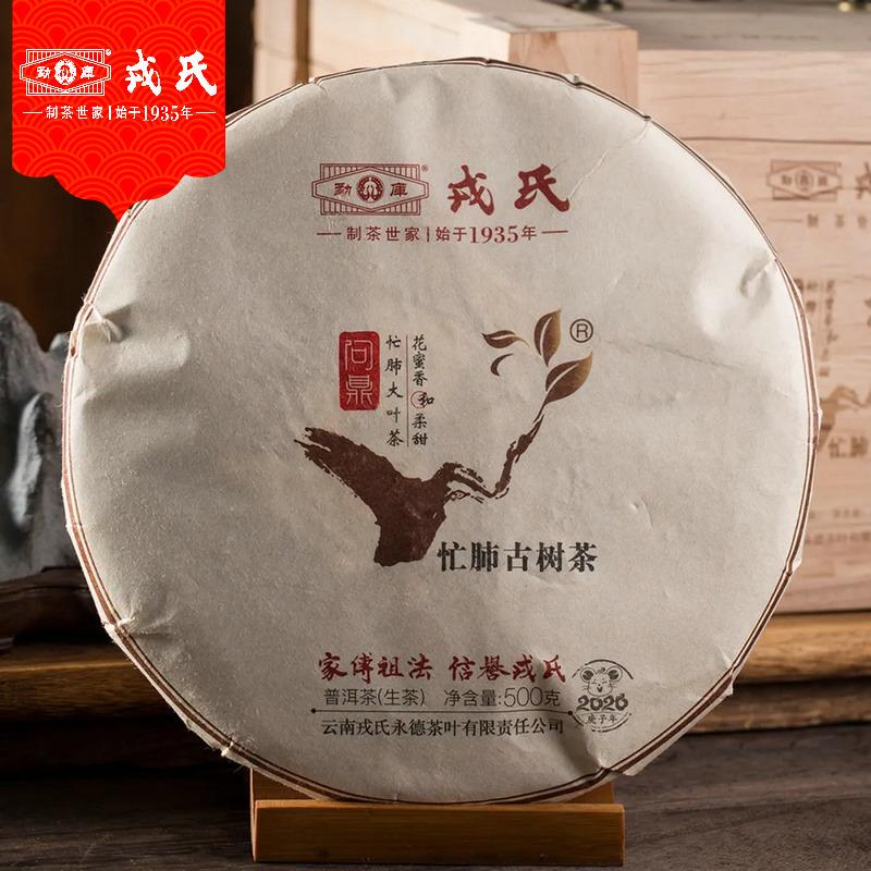 勐庫戎氏2020年問鼎-忙肺古樹 普洱生茶 500克