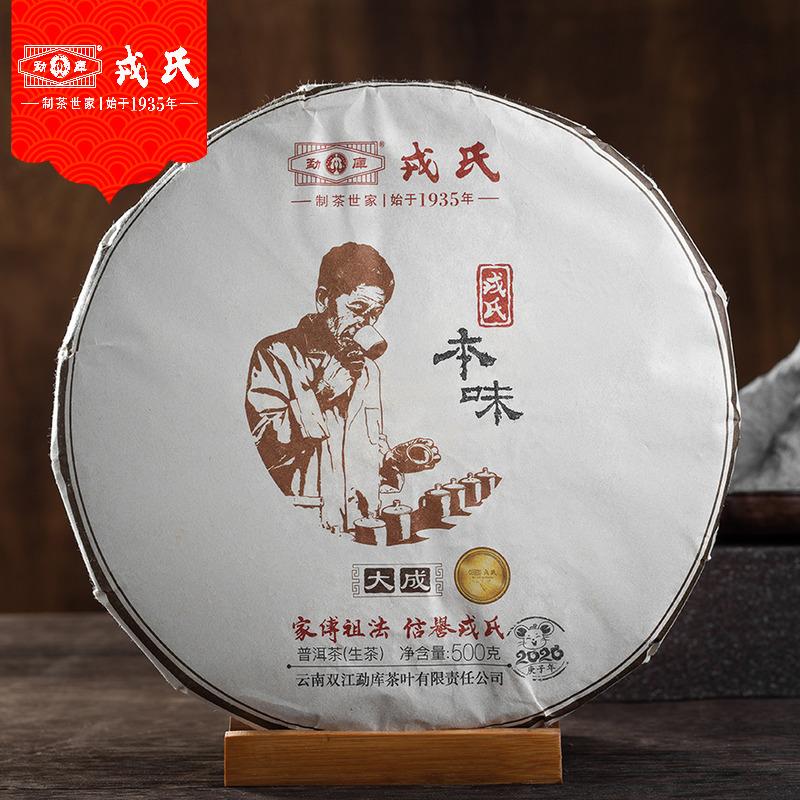 云南临沧 勐库戎氏2020年本味大成 普洱茶生茶500克