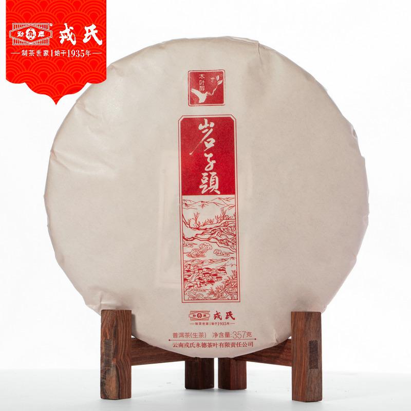 云南临沧 勐库戎氏2020年岩子头 普洱茶生茶 357克