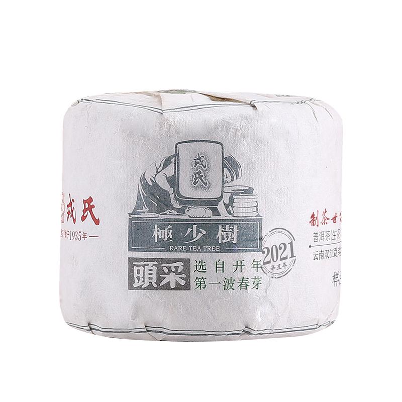 勐库戎氏普洱茶2021年极少树头采云南普洱茶生茶春茶礼盒茶600克