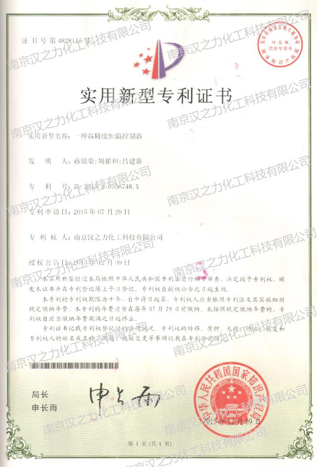 实用新型专利2015