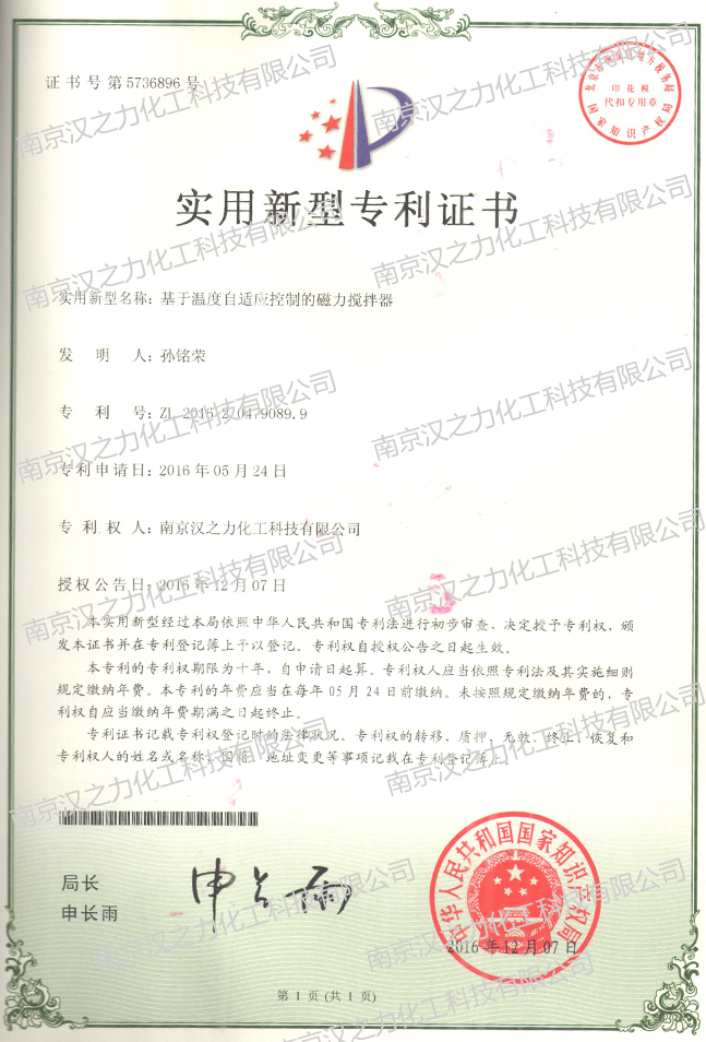实用新型专利2016