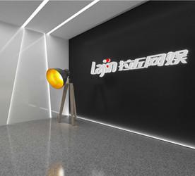 拉近网娱办公室空间设计改造效果图