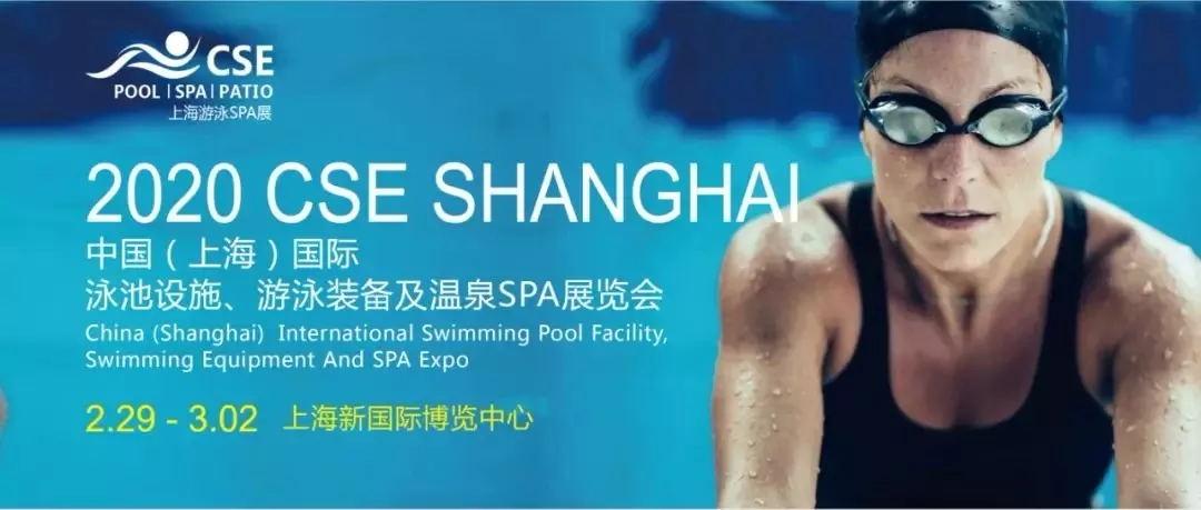 内外兼美,夏泳与您相约CSE上海泳池SPA展