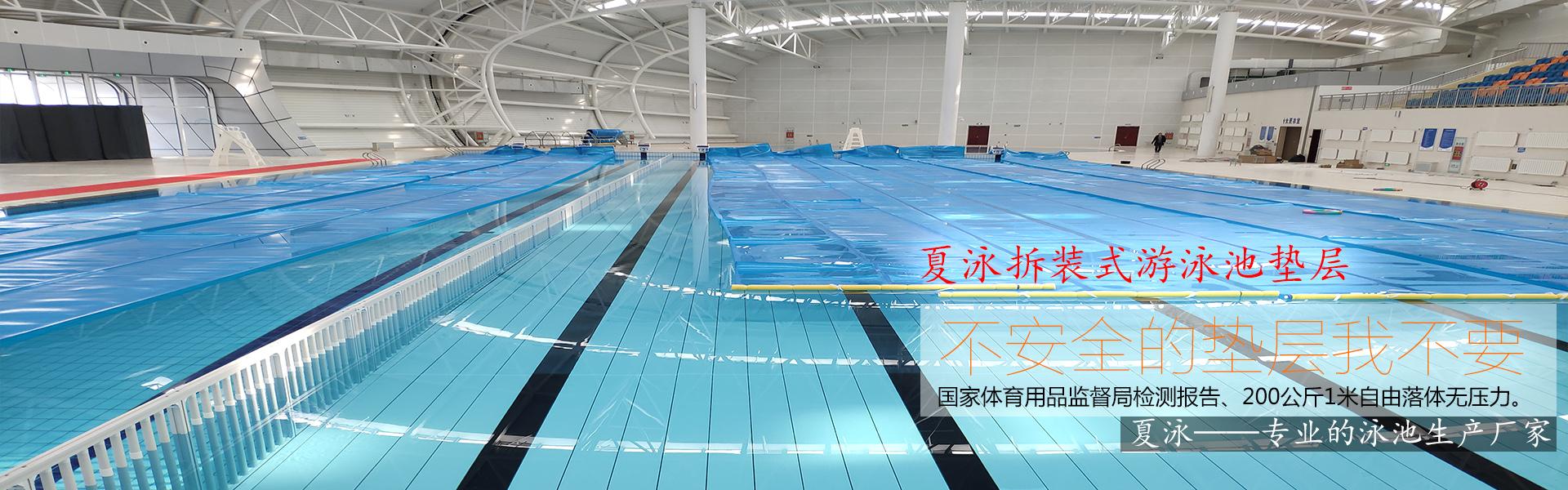 游泳池垫层