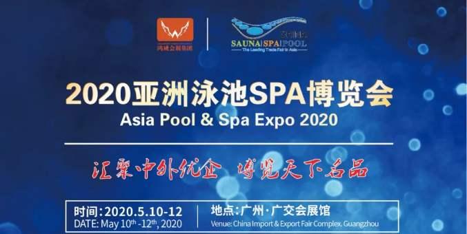 百闻不如一见,夏泳泳池与您相约亚洲泳池SPA博览会