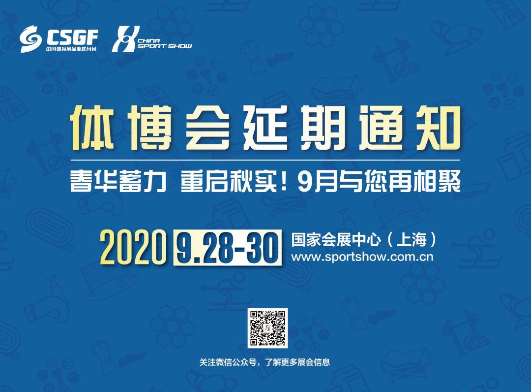 重要通告 | 关于延期举办2020(第38届)中国国际体育用品博览会的通知
