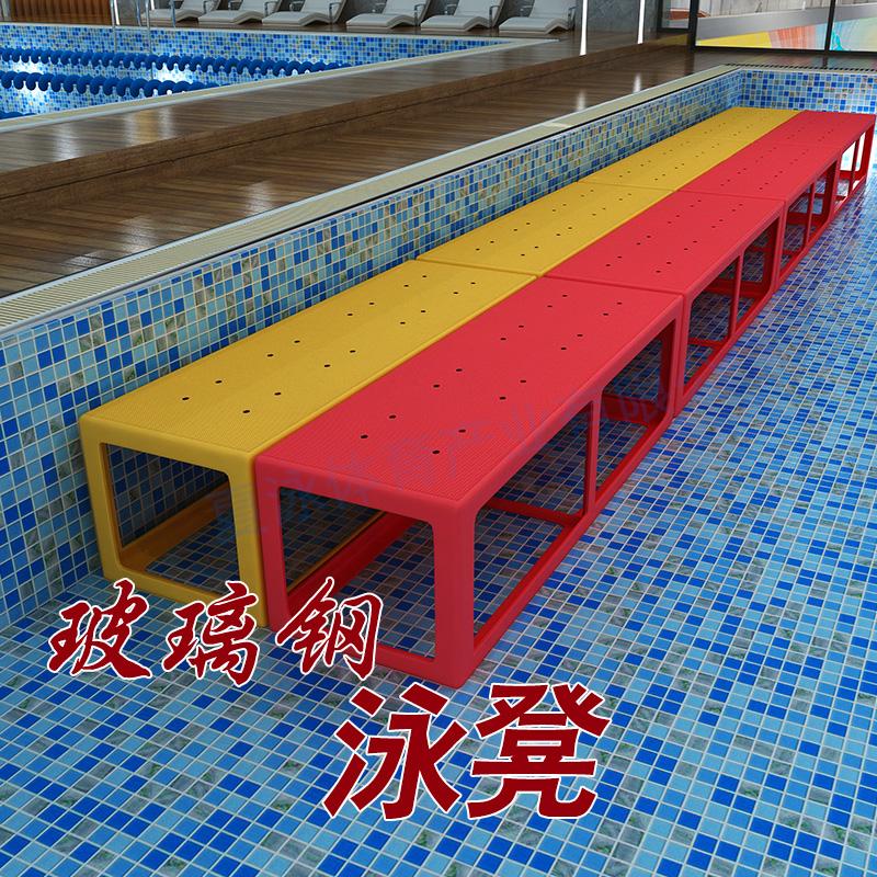玻璃钢泳凳,玻璃钢潜水台,泳池增高凳子,游泳池培训专用凳