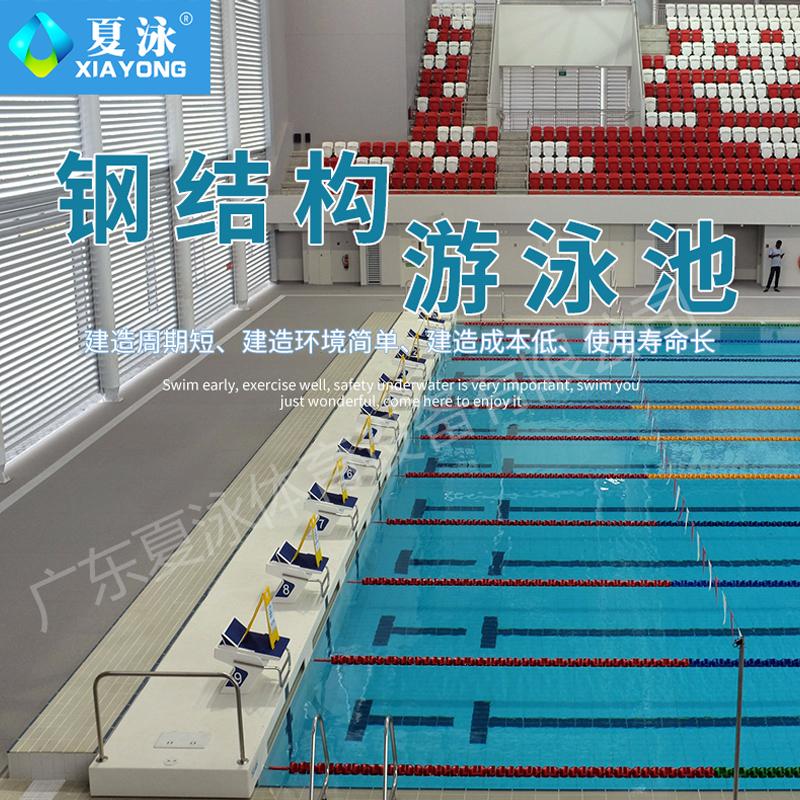 钢结构拆装式游泳池,组装式泳池,拼装式泳池