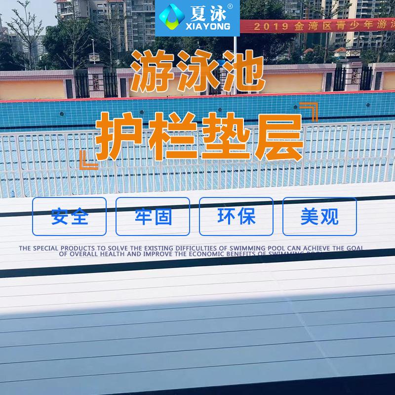 带护栏平整型拆装式游泳池垫层,泳池沉箱,泳池增高水中平台