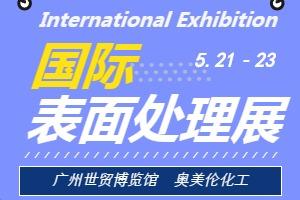 第十三届国际(广州)表面处理展