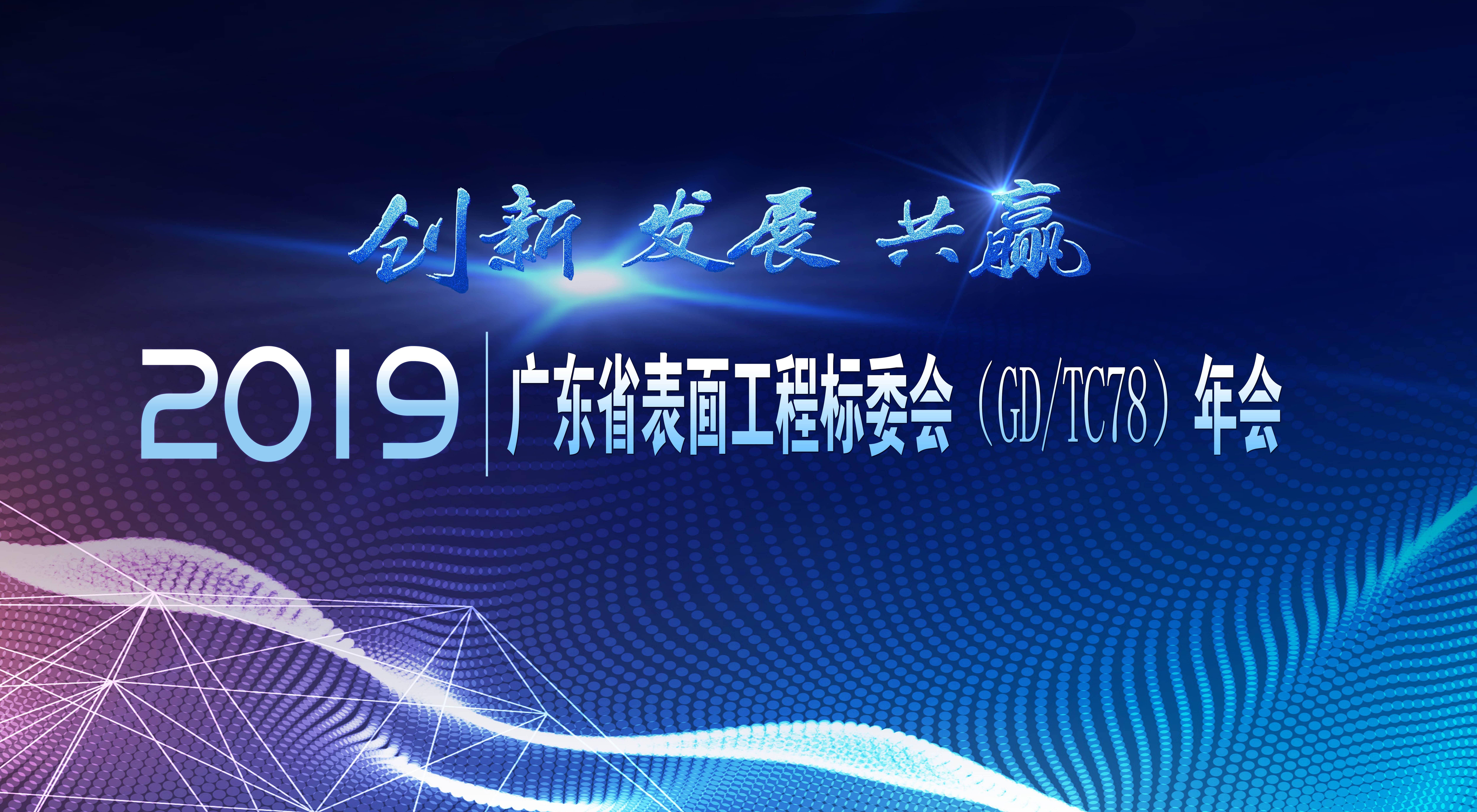 广东省表面工程标准化技术委员会2019年...