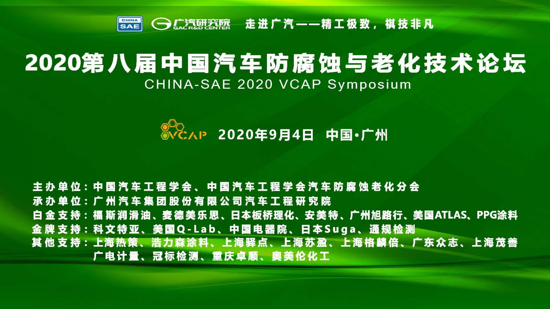 2020第八屆中國汽車防腐蝕與...