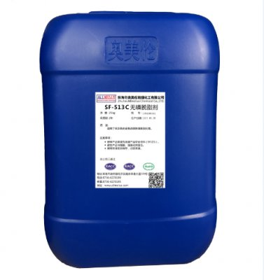 SF-513C無磷脫脂劑