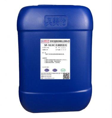 SF-513C无磷脱脂剂