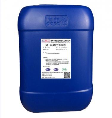 SF-511酸性脱脂剂