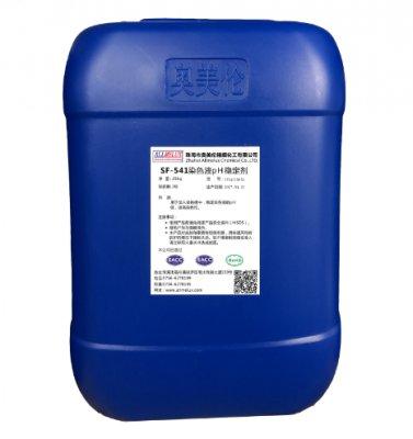 SF-541染色液pH穩定劑