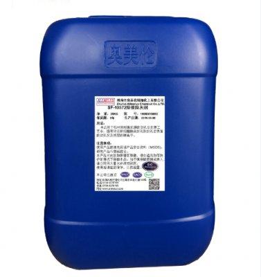 SF–10572除镍除灰剂