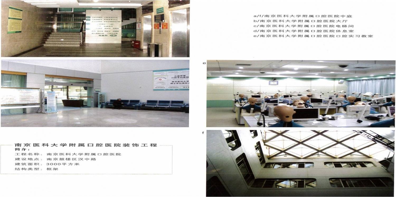 南京醫科大學附屬口腔醫院裝飾工程