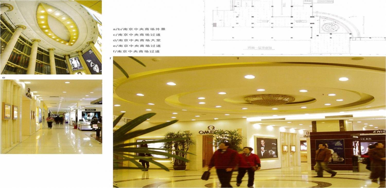 南京中央商場裝飾工程