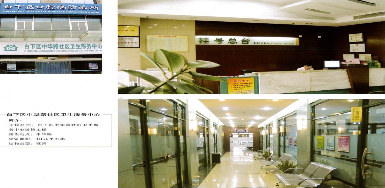 中華路社區衛生服務中心