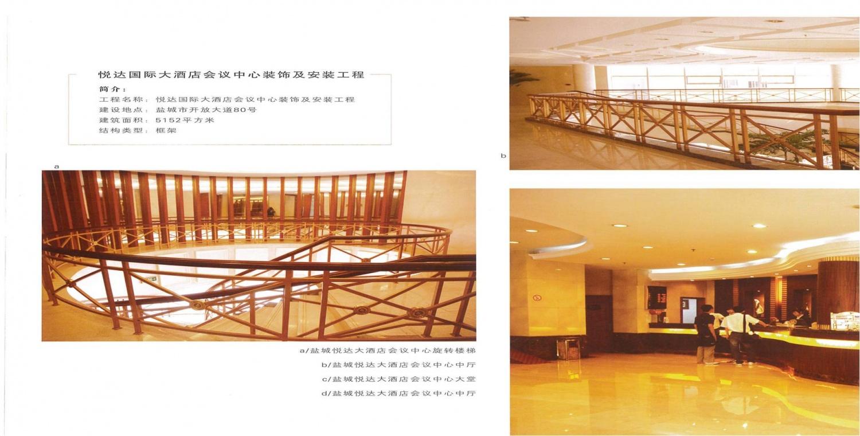 悅達國際大酒店裝飾及安裝工程