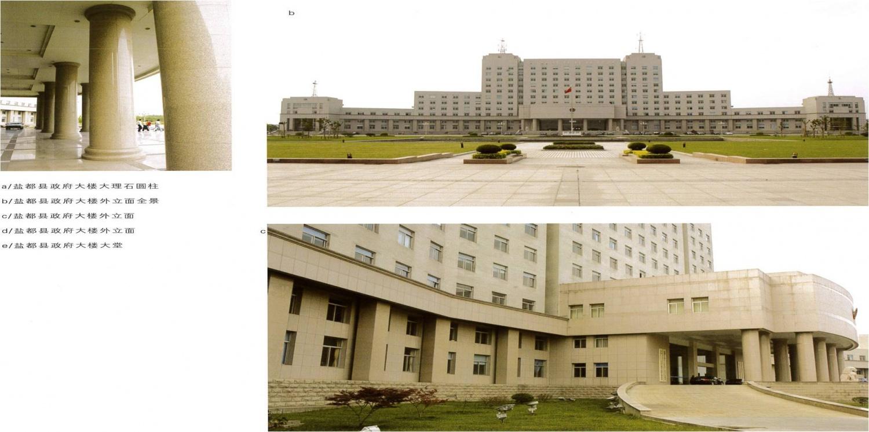 鹽都縣政府大樓