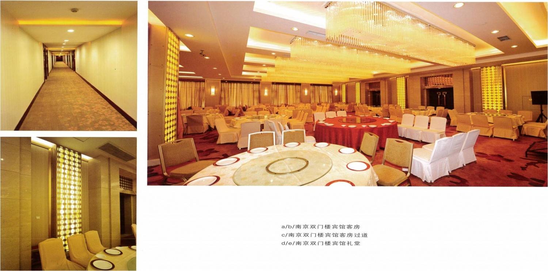 南京雙門樓賓館
