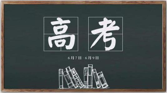 【米恩集成灶】助力高考——为1031万考生加油!