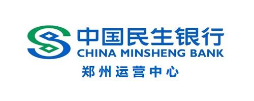中国民生银行郑州运营中心