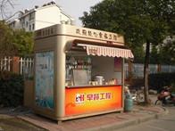 街道小吃早餐售貨亭