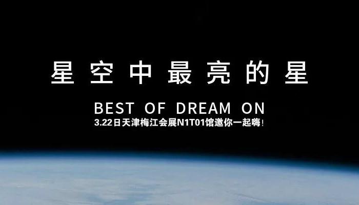 """3月22日天津展""""最亮的星"""",在宝岛!"""