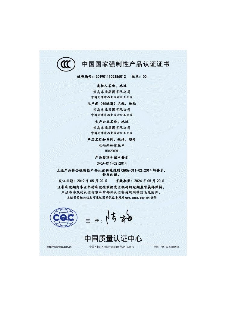 BD1100DT-------3C证书-3