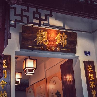 锦观——宽窄巷子店庭院设计施工