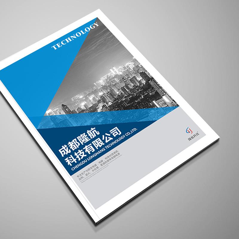 成都隆航——画册设计