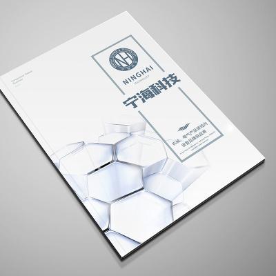 宁海科技——画册设计