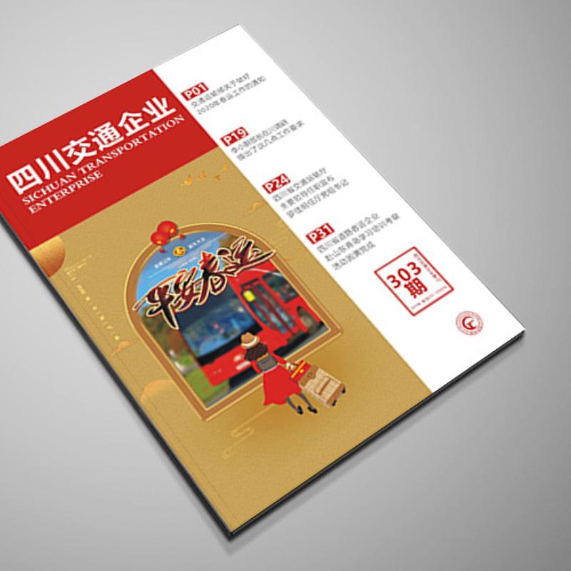 四川交通企业——画册设计