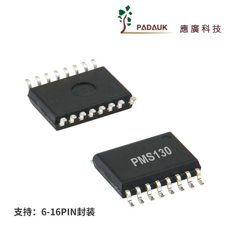 应广8bitADC单片机PMS130