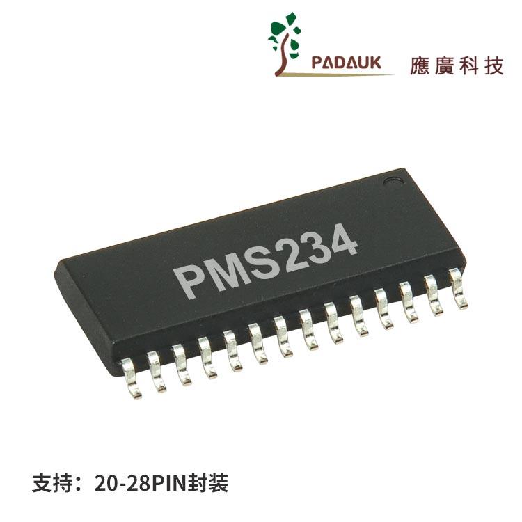 应广8bitADC单片机PMS234