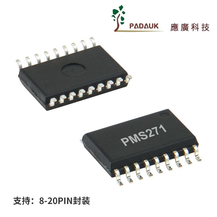 应广8bitADC单片机PMS271